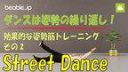ストリートダンス入門⑥ダンスは姿勢の繰り返し!姿勢筋トレ②