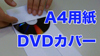 【裏技】A4用紙を使ってCD/DVDケースを作る方法