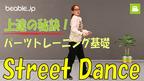 ストリートダンス入門⑦ダンスに必要なパーツトレーニング①
