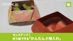 センスアップ! 折り紙で作る「かんたん小物入れ」