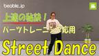 ストリートダンス入門⑧ダンスに必要なパーツトレーニング②
