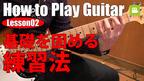 【ギター】プロが教える!ピッキングと練習方法