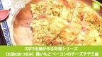 ズボラ主婦が作る「お酒のおつまみ」~長いもとベーコンのチーズチヂミ編~
