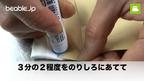 【裏技】封筒にキレイにのりを塗る方法
