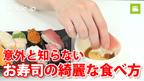意外と知らない!お寿司の綺麗な食べ方
