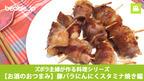 ズボラ主婦が作る「お酒のおつまみ」~豚バラにんにくスタミナ焼き編~