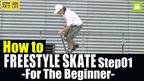 【フリースタイルスケボー】How to FREESTYLE SKATEBOARD-Step01-