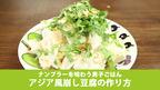 ナンプラーを味わう「男子ごはん」アジア風崩し豆腐の作り方
