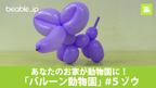 風船でゾウを作る方法