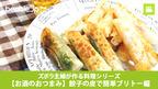 ズボラ主婦が作る「お酒のおつまみ」~餃子の皮で簡単ブリトー編~