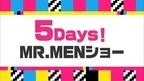 [PR]カートゥーン スペシャル 5Days!MR.MENショ―