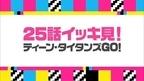 [PR]カートゥーン スペシャル 25話イッキ見!ティーン・タイタンズGO!