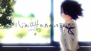 日本中が泣いた、あの感動を再び。⼤ヒット作『あの花』スタッフが贈る感動⻘春群像劇!