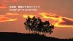 見ていると心が癒される北海道・美瑛の丘の夕焼けドライブ