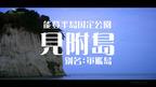 癒しの動画【能登半島国定公園/見附島「別名:軍艦島」】自然音