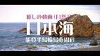 癒しの動画【日本海/能登半島輪島市周辺】自然音