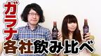 「ガラナ飲料」16種類を飲み比べしてみた! Guarana Drinking game, Hokkaido