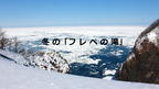 流氷も一望!冬の「フレペの滝」が圧巻!@北海道斜里町(知床) Shiretoko Furepe waterfalls(Winter), Hokkaido