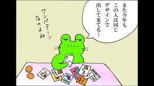 四コマ漫画ふーすけ 第二話 年賀状