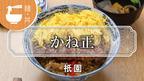 うなぎ料理専門店  かね正 / Place to eat Kanesho / 京都いいとこ動画