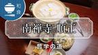 良質の水でつくるとうふ  南禅寺 順正 / Junsei Restaurant / 京都いいとこ動画