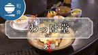 わっぱ堂 / Wappado / 京都いいとこ動画