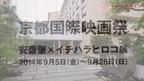 京都国際映画祭「安齋肇×イチハラヒロコ展」レセプションダイジェスト / 京都いいとこ動画