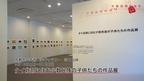 京都国際映画祭 タイ北部に住む少数民族の子供たちの作品展 / 京都いいとこ動画