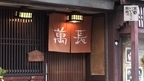 妙心寺北門前  京料理 萬長 / Kyoto dish Mancho / 京都いいとこ動画