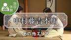 挽き茶体験ができる  中村藤吉本店 / Cafe Nakamuratokichi / 京都いいとこ動画
