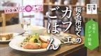 桜名所近くのカフェごはん / 京都いいとこ動画