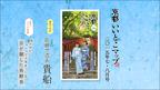 京都いいとこマップ 2015年7・8月号配布中