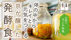 体の中からキレイと元気をつくる 京が醸した発酵食 / 京都いいとこ動画