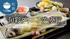 ほんのり伝統の酸味  旬彩ダイニング 葵匠 / aoisyo / 京都いいとこ動画