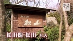 松山閣 松山 本店 / Place to eat Matsuyama / 京都いいとこ動画