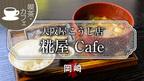 旨みは生糀の力  大阪屋こうじ店 糀屋 Cafe / kojiya cafe / 京都いいとこ動画