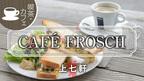 もっちり麹パン  CAFÉ FROSCH / 京都いいとこ動画
