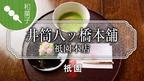 北座跡地にある  井筒八ッ橋本舗 祇園本店 / Izutsu Yatsuhashi / 京都いいとこ動画