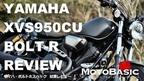 ヤマハ BOLT(ボルト) Rスペック バイク試乗レビュー