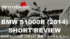 BMW S1000R (2014) バイク試乗ショートレビュー