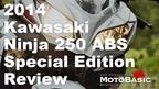 カワサキNinja250 ABS スペシャルエディション2014年モデル バイク試乗レビュー