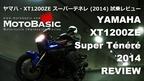 ヤマハ XT1200ZE スーパーテネレ (2014) バイク試乗レビュー