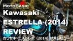 カワサキ 新型 エストレヤ (2014) バイク試乗レビュー