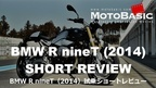 BMW R nineT (2014) バイク試乗ショートレビュー
