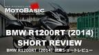 BMW R1200RT (2014) バイク試乗ショートレビュー