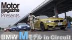 BMW Mモデル in Circuit ダイジェスト版 Motor Magazine 2014年8月号 DVD特別付録より