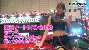 東京オートサロン2013 キャンギャル特集