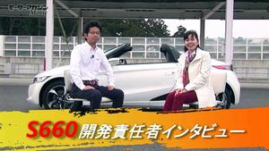 ホンダ S660 26歳の若き開発責任者に直撃インタビュー