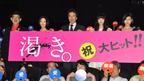 役所広司、小松菜奈、中谷紀美、橋本愛、中島哲也監督/『渇き。』初日舞台挨拶