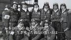 映画『筑波海軍航空隊』特報